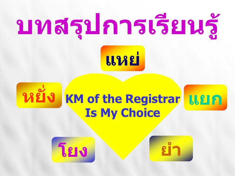 บทสรุปการเรียนรู้ หยั่ง แหย่ แยก โยง ยำ KM of the Registrar Is My Choice