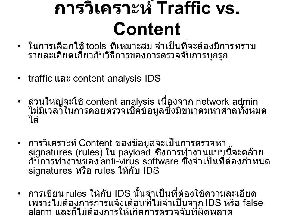 การวิเคราะห์ Traffic vs. Content ในการเลือกใช้ tools ที่เหมาะสม จำเป็นที่จะต้องมีการทราบ รายละเอียดเกี่ยวกับวิธีการของการตรวจจับการบุกรุก traffic และ