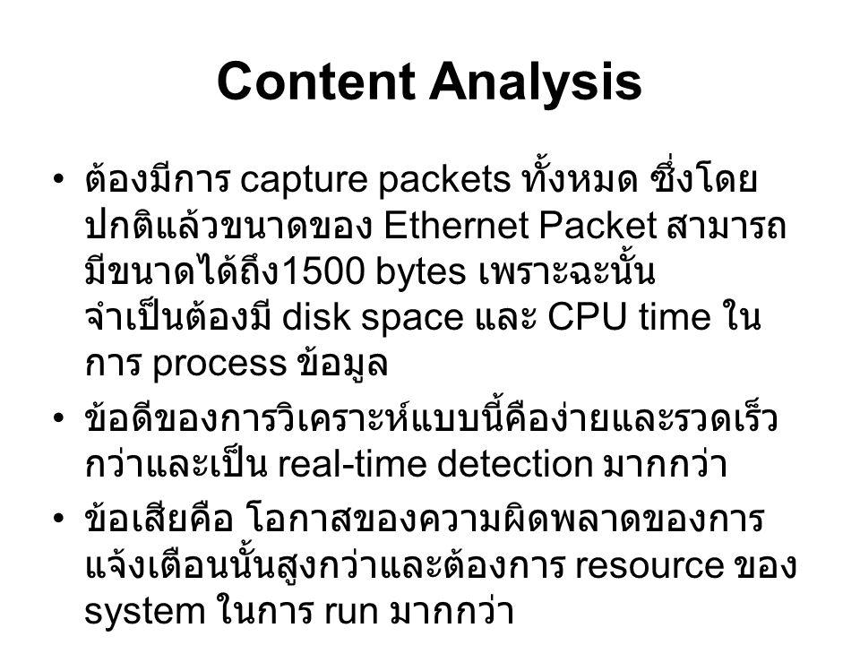 Traffic Analysis เป็นการแปลความหมายจาก patterns ใน packet header ซึ่งจะแสดงถึงความผิดปกติของ network เพราะฉะนั้นจึงมีความจำเป็นที่ผู้วิเคราะห์จะต้องมี ความรู้และทักษะในการแปลความหมายจากข้อมูล ดังกล่าว เนื่องจาก analyst จะดูเฉพาะส่วนที่เป็น header ฉะนั้น จึงมีการ capture เฉพาะ header ของข้อมูล โดยปกติ แล้ว header ที่จะต้อง capture จะมีขนาดประมาณ 68 byte และหากต้องการความถูกต้องใน การวิเคราะห์จึงจำเป็นต้องมีการ capture ทุกๆ header ที่ผ่านใน wire ข้อดีของ traffic analysis คือ ความถูกต้องของการ แปลความหมายของข้อมูล ผลเสียคือ ผู้วิเคราะห์จะต้องผ่านการฝึกฝนมาเป็นอย่าง ดี และในการ process ไม่สามารถเป็นแบบ real time ได้