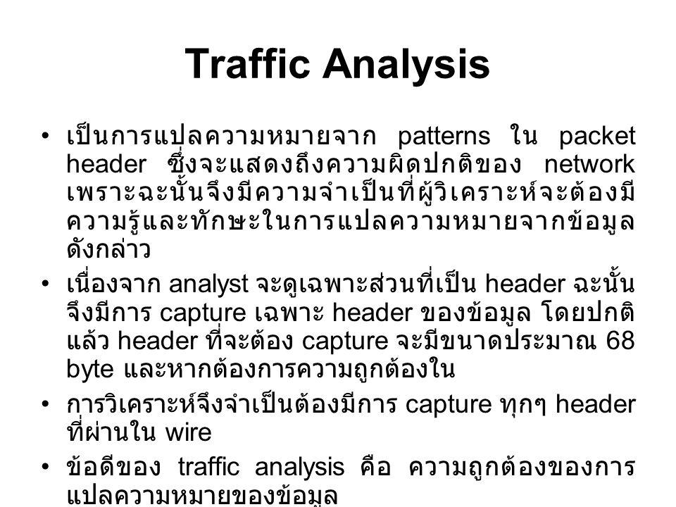 Traffic Analysis เป็นการแปลความหมายจาก patterns ใน packet header ซึ่งจะแสดงถึงความผิดปกติของ network เพราะฉะนั้นจึงมีความจำเป็นที่ผู้วิเคราะห์จะต้องมี