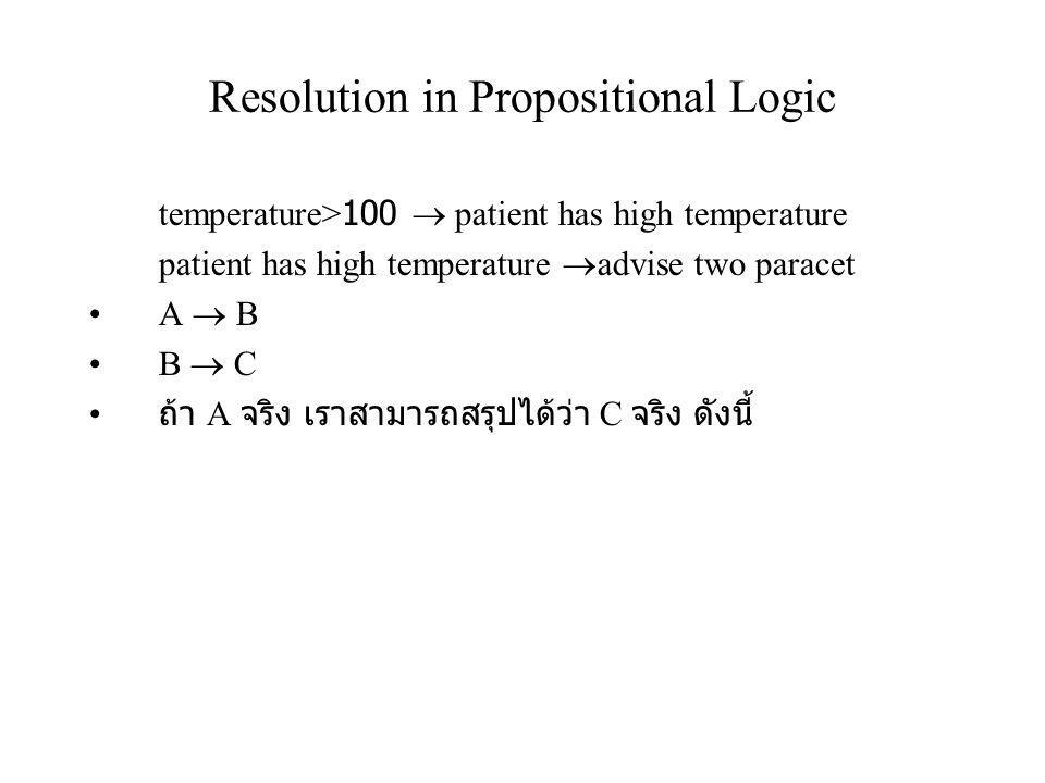 Resolution in Propositional Logic temperature>100  patient has high temperature patient has high temperature  advise two paracet A  B B  C ถ้า A จ