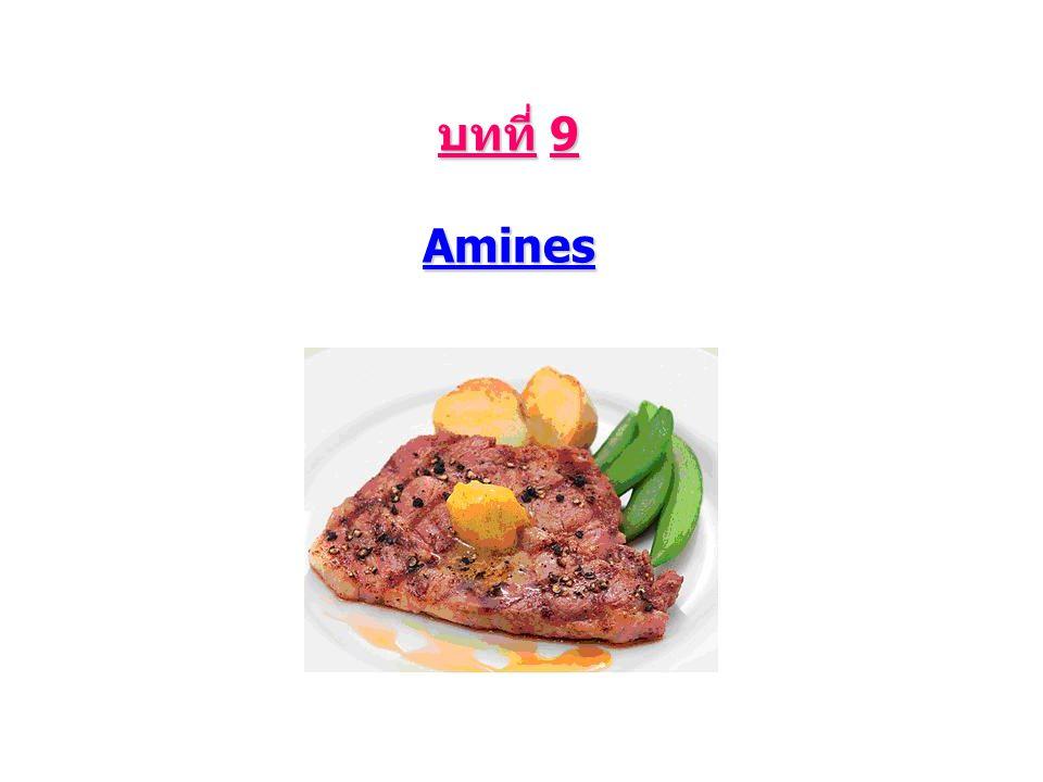 บทที่ 9 Amines