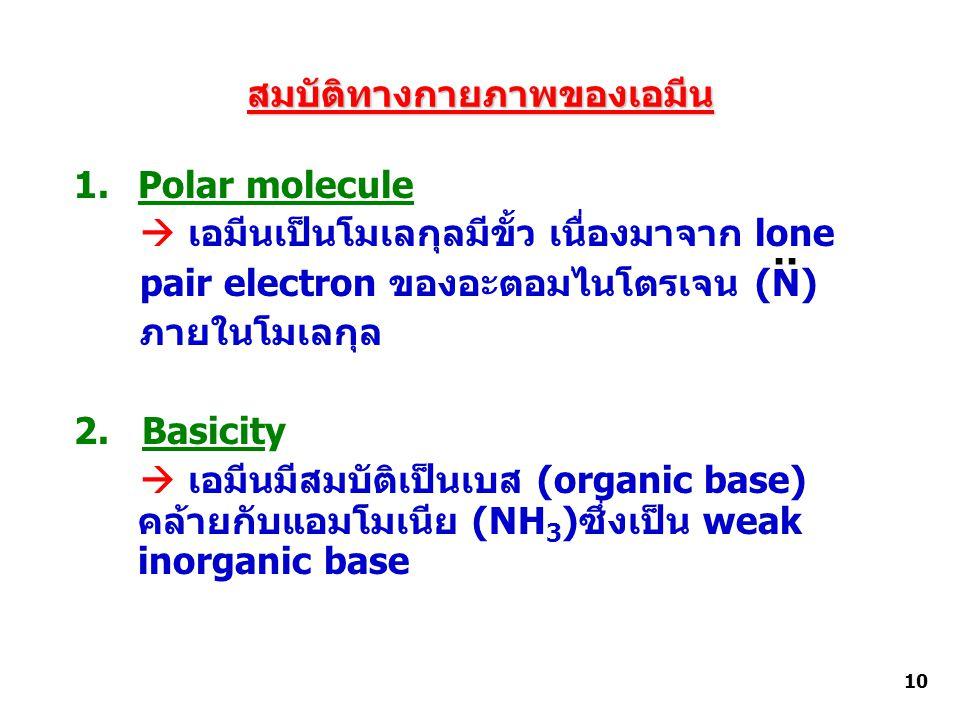 1.Polar molecule  เอมีนเป็นโมเลกุลมีขั้ว เนื่องมาจาก lone pair electron ของอะตอมไนโตรเจน (N) ภายในโมเลกุล 2.