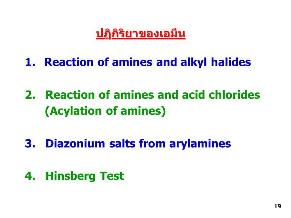 ปฏิกิริยาของเอมีน 1.Reaction of amines and alkyl halides 2.