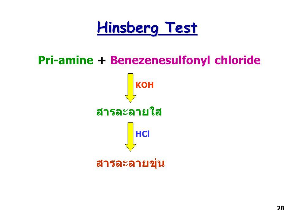 Hinsberg Test Pri-amine + Benezenesulfonyl chloride KOH สารละลายใส HCl สารละลายขุ่น 28
