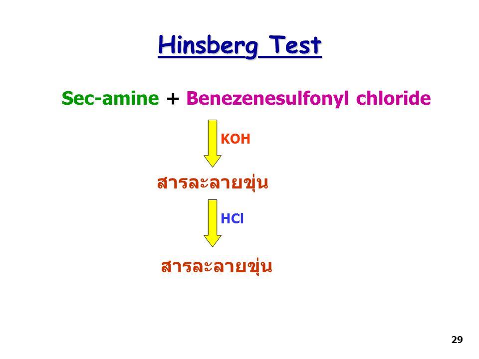 Hinsberg Test Sec-amine + Benezenesulfonyl chloride KOH HCl สารละลายขุ่น 29