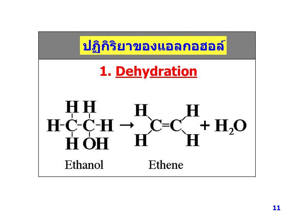 ปฏิกิริยาของแอลกอฮอล์ 1. Dehydration 11