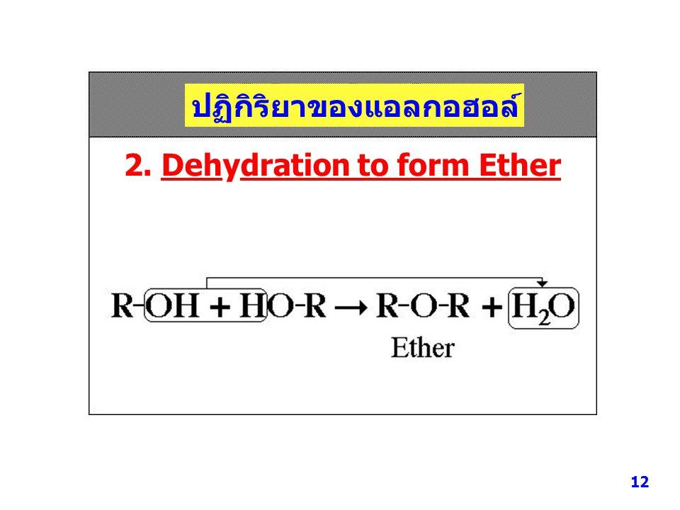 ปฏิกิริยาของแอลกอฮอล์ 2. Dehydration to form Ether 12
