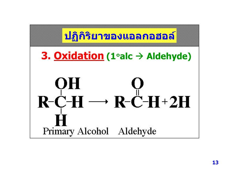 ปฏิกิริยาของแอลกอฮอล์ 3. Oxidation (1 ๐ alc  Aldehyde) 13