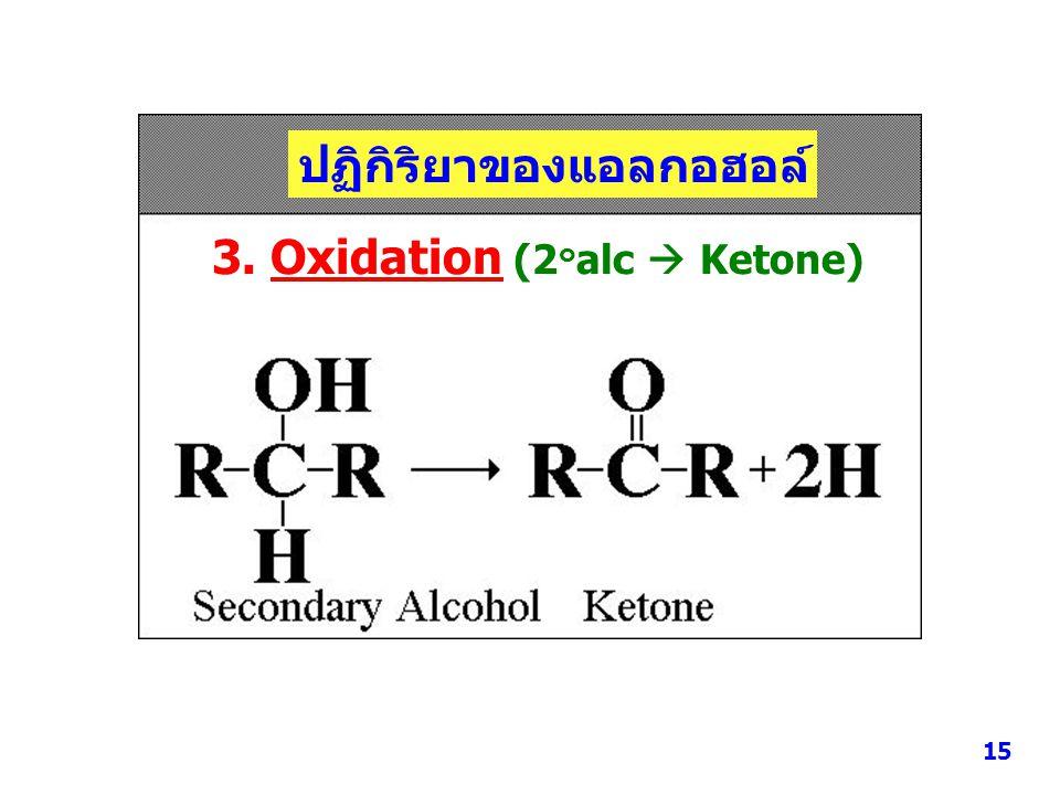 ปฏิกิริยาของแอลกอฮอล์ 3. Oxidation (2 ๐ alc  Ketone) 15