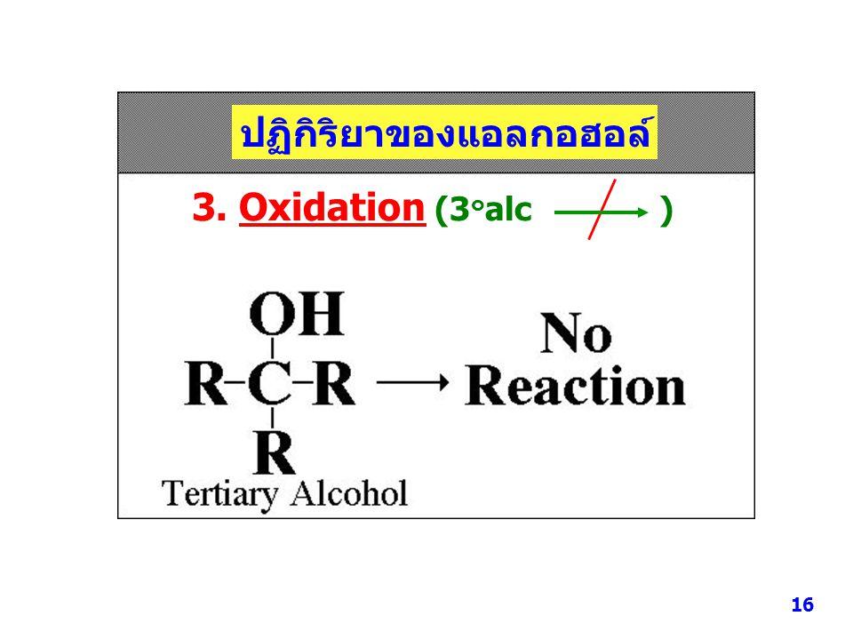 ปฏิกิริยาของแอลกอฮอล์ 16 3. Oxidation (3 ๐ alc )