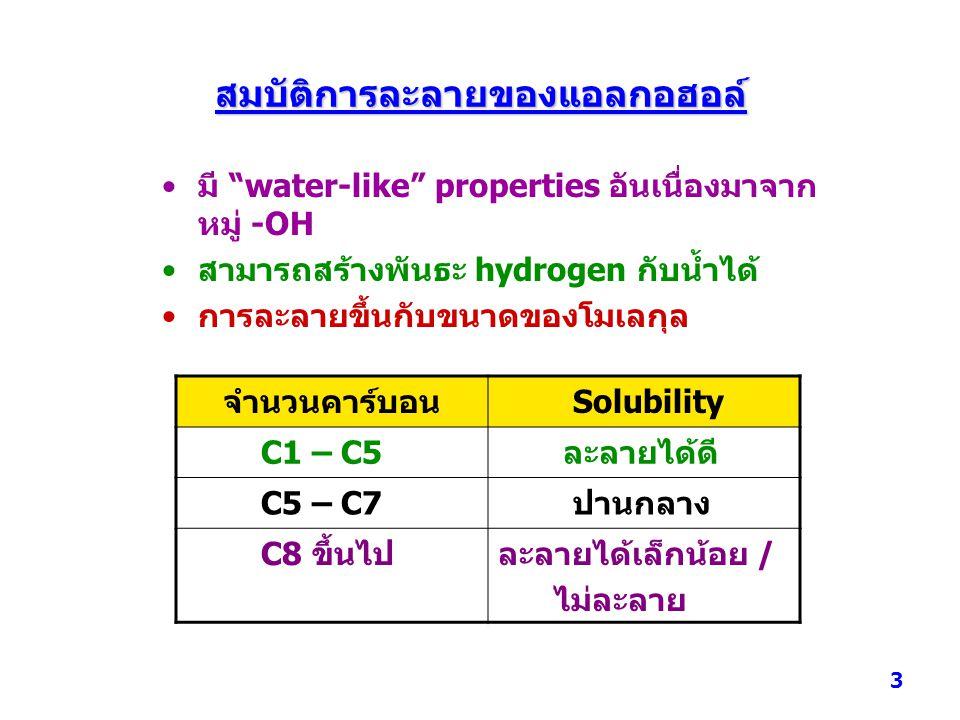"""สมบัติการละลายของแอลกอฮอล์ มี """"water-like"""" properties อันเนื่องมาจาก หมู่ -OH สามารถสร้างพันธะ hydrogen กับน้ำได้ การละลายขึ้นกับขนาดของโมเลกุล จำนวนค"""