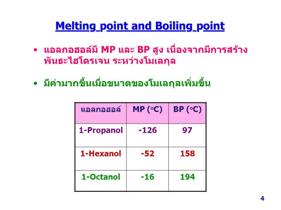 Melting point and Boiling point แอลกอฮอล์มี MP และ BP สูง เนื่องจากมีการสร้าง พันธะไฮโดรเจน ระหว่างโมเลกุล มีค่ามากขึ้นเมื่อขนาดของโมเลกุลเพิ่มขึ้น แอ
