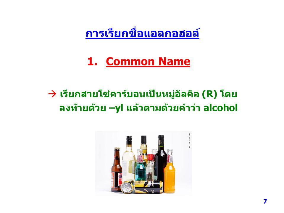 การเรียกชื่อแอลกอฮอล์ 1.Common Name  เรียกสายโซ่คาร์บอนเป็นหมู่อัลคิล (R) โดย ลงท้ายด้วย –yl แล้วตามด้วยคำว่า alcohol 7
