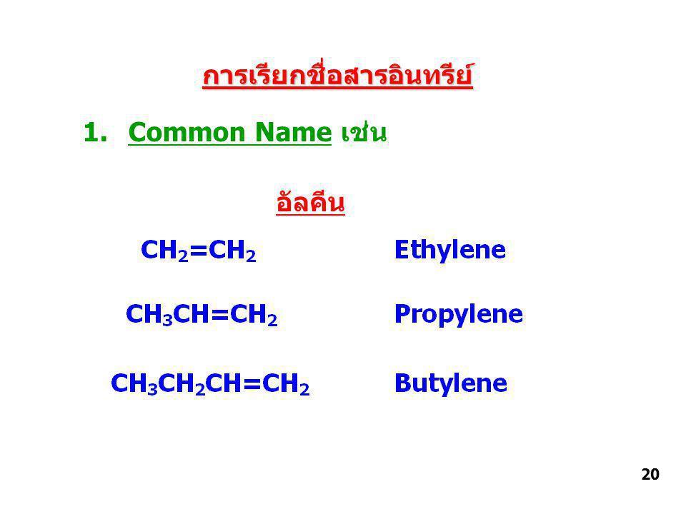 การเรียกชื่อสารอินทรีย์ 1.Common Name เช่น อัลคีน 20