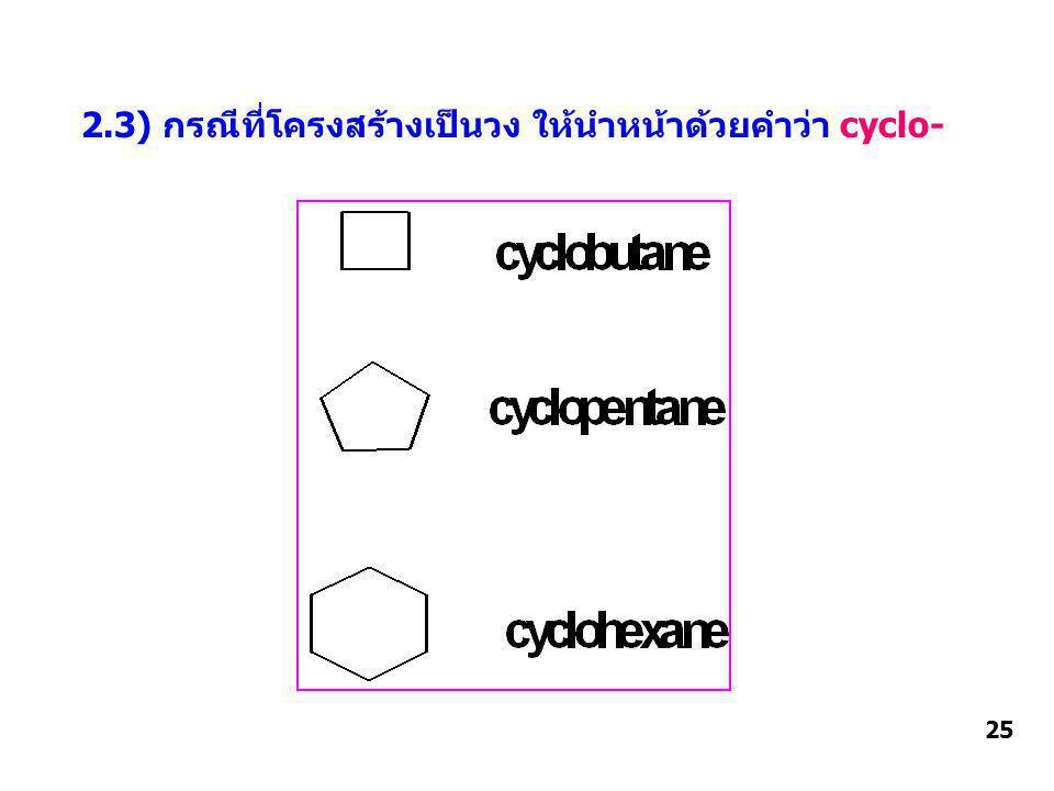 2.3) กรณีที่โครงสร้างเป็นวง ให้นำหน้าด้วยคำว่า cyclo- 25