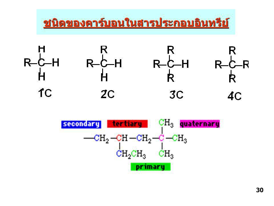 ชนิดของคาร์บอนในสารประกอบอินทรีย์ 30