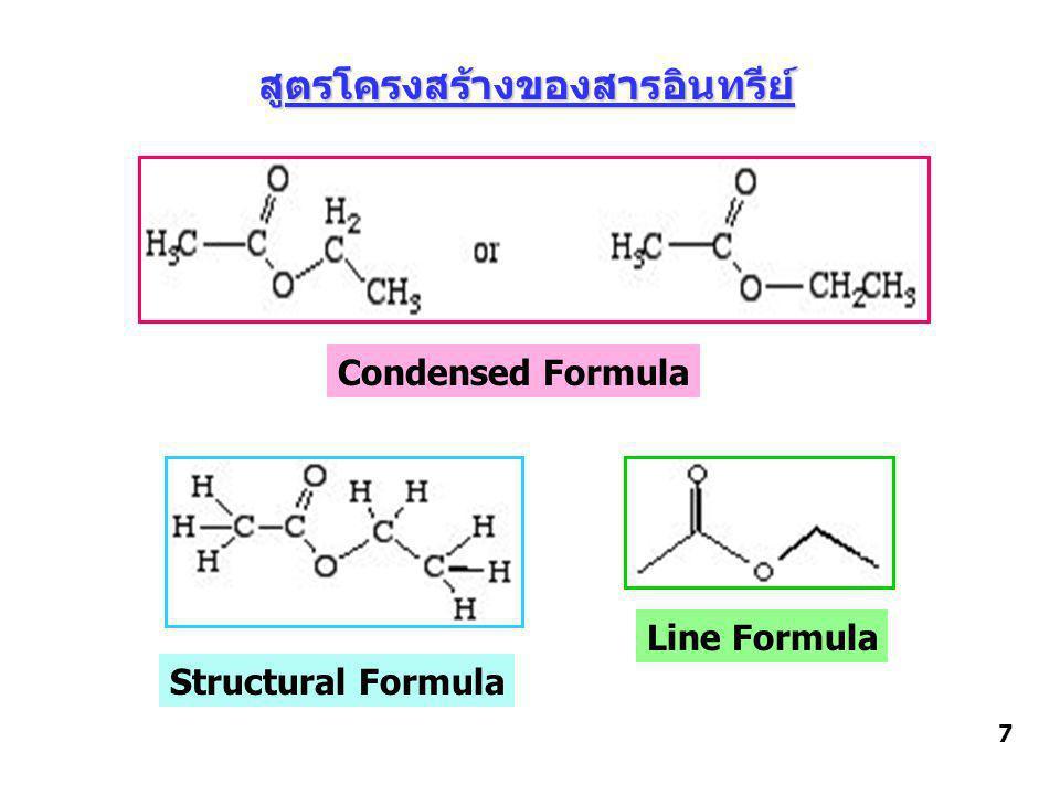สูตรโครงสร้างของสารอินทรีย์ Structural Formula Condensed Formula Line Formula 7