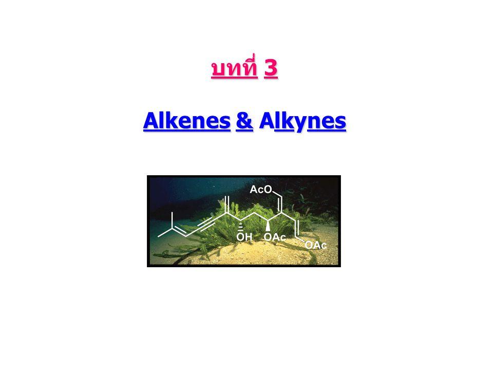 อัลคีน (C n H 2n ) CH 2 =CHCH 2 CH 3 1-butene CH 3 CH=CHCH 2 CH 3 2-pentene CH 2 =CHCH 2 CH 2 CH 2 CH 3 1-hexene 2