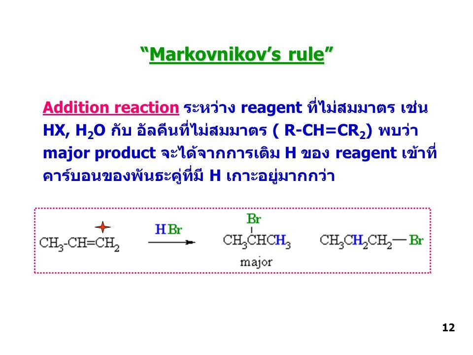 """Markovnikov's rule"" Addition reaction ระหว่าง reagent ที่ไม่สมมาตร เช่น HX, H 2 O กับ อัลคีนที่ไม่สมมาตร ( R-CH=CR 2 ) พบว่า major product จะได้จากกา"