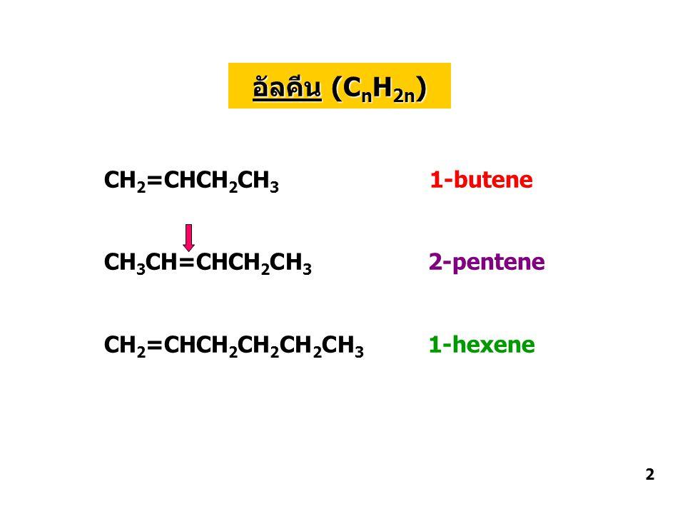 3. Hydrohalogenation syn-addition anti-addition 13