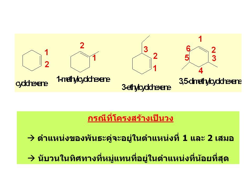 2-methyl-1-butene 3-ethyl-5-methylcyclohexene trans-4-ethyl-3-octene 1 1 18 4