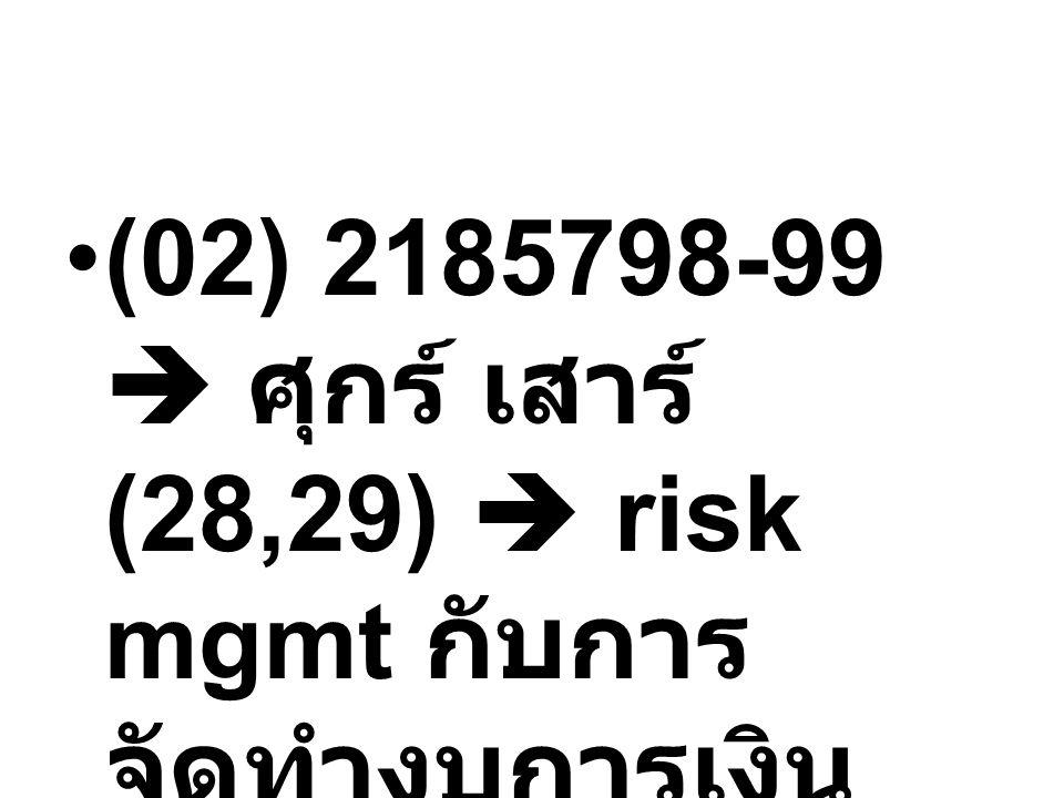 (02) 2185798-99  ศุกร์ เสาร์ (28,29)  risk mgmt กับการ จัดทำงบการเงิน
