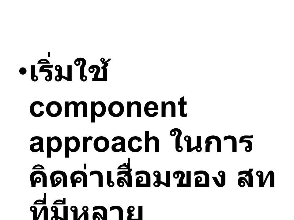 เริ่มใช้ component approach ในการ คิดค่าเสื่อมของ สท ที่มีหลาย ส่วนประกอบ