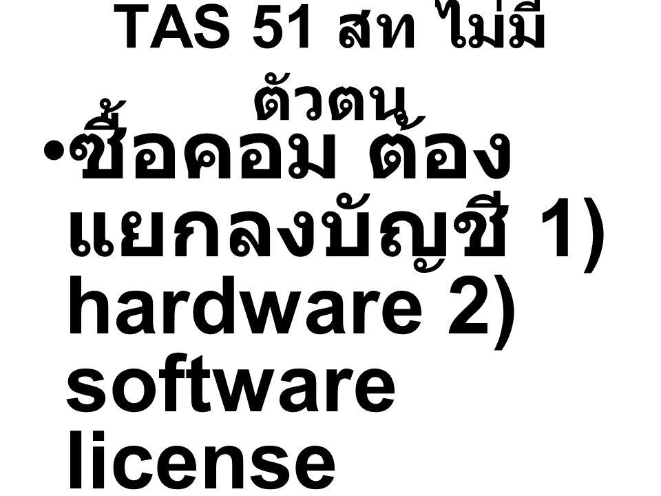 TAS 51 สท ไม่มี ตัวตน ซื้อคอม ต้อง แยกลงบัญชี 1) hardware 2) software license