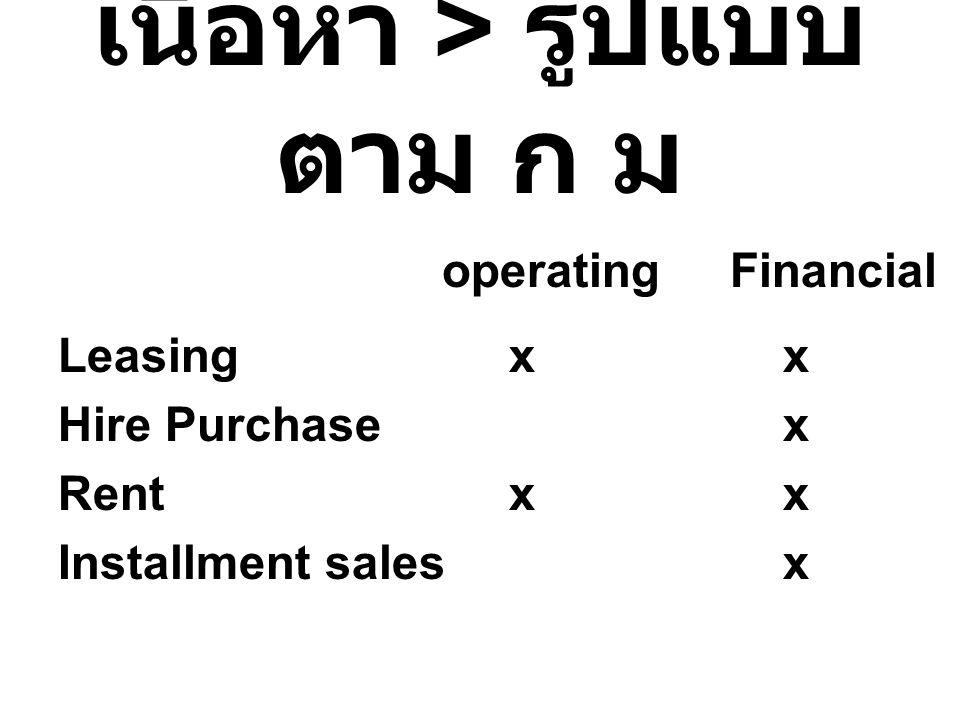 เนื้อหา > รูปแบบ ตาม ก ม operatingFinancial Leasing x x Hire Purchase x Rent x x Installment sales x