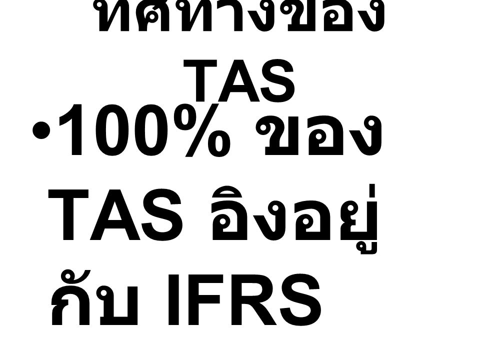 ทิศทางของ TAS 100% ของ TAS อิงอยู่ กับ IFRS