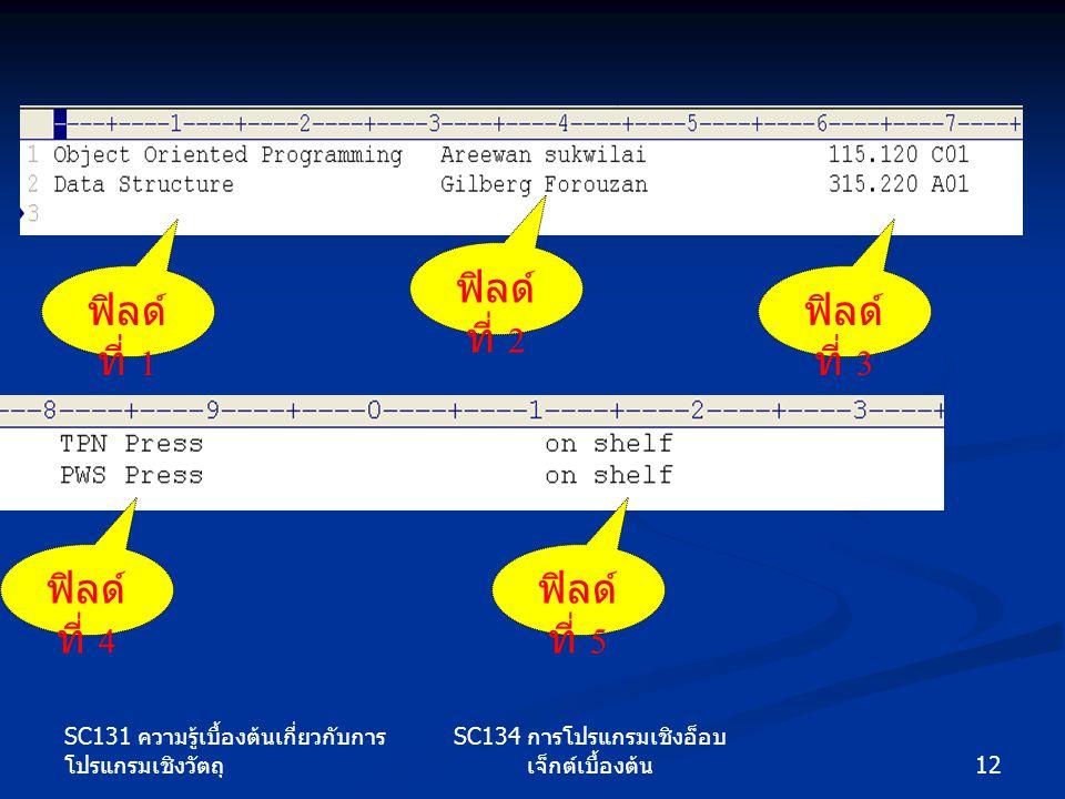12 SC134 การโปรแกรมเชิงอ็อบ เจ็กต์เบื้องต้น SC131 ความรู้เบื้องต้นเกี่ยวกับการ โปรแกรมเชิงวัตถุ ฟิลด์ ที่ 1 ฟิลด์ ที่ 2 ฟิลด์ ที่ 3 ฟิลด์ ที่ 4 ฟิลด์