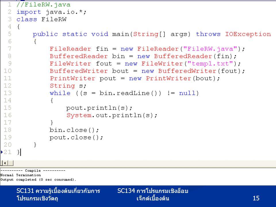 15 SC134 การโปรแกรมเชิงอ็อบ เจ็กต์เบื้องต้น SC131 ความรู้เบื้องต้นเกี่ยวกับการ โปรแกรมเชิงวัตถุ