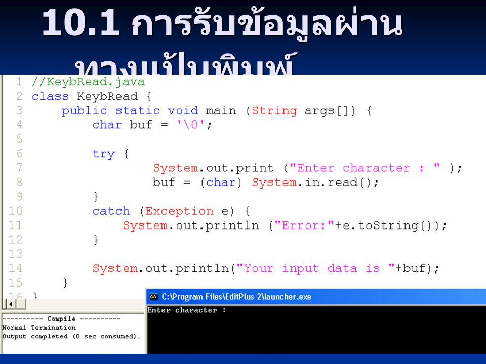 2 SC134 การโปรแกรมเชิงอ็อบ เจ็กต์เบื้องต้น SC131 ความรู้เบื้องต้นเกี่ยวกับการ โปรแกรมเชิงวัตถุ 10.1 การรับข้อมูลผ่าน ทางแป้นพิมพ์ 10.1 การรับข้อมูลผ่า