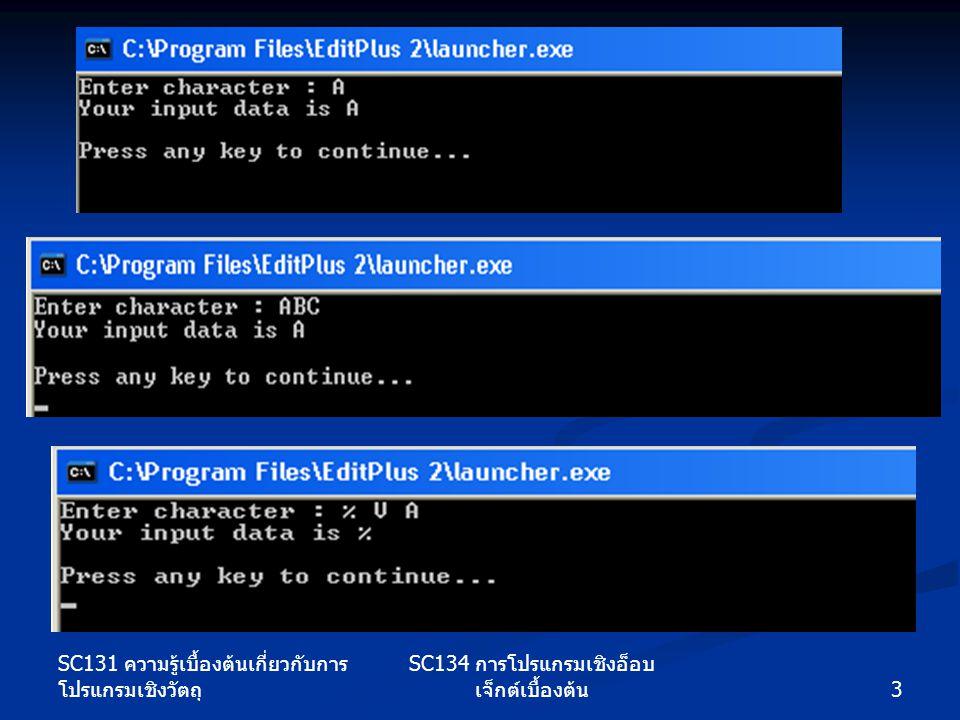 4 SC134 การโปรแกรมเชิงอ็อบ เจ็กต์เบื้องต้น SC131 ความรู้เบื้องต้นเกี่ยวกับการ โปรแกรมเชิงวัตถุ