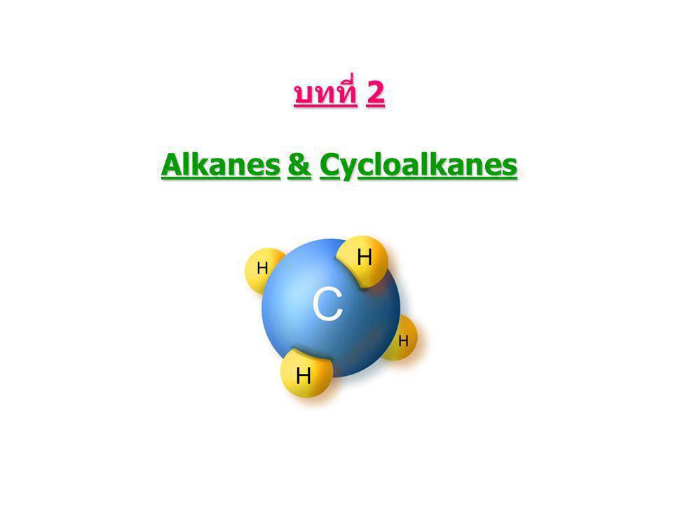 บทที่ 2 Alkanes & Cycloalkanes