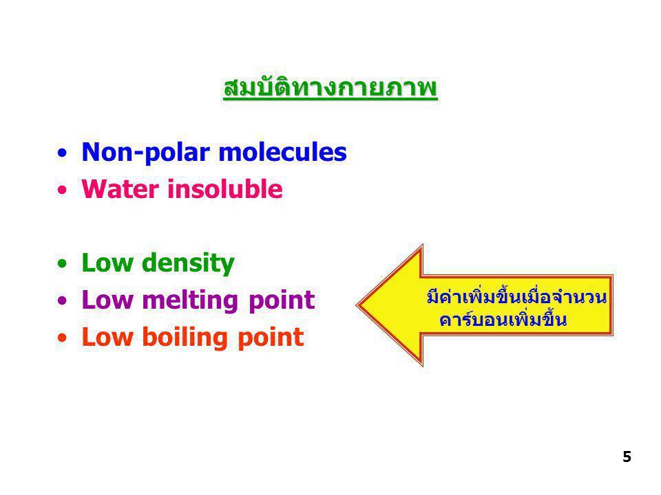สมบัติทางกายภาพ Non-polar molecules Water insoluble Low density Low melting point Low boiling point มีค่าเพิ่มขึ้นเมื่อจำนวน คาร์บอนเพิ่มขึ้น 5