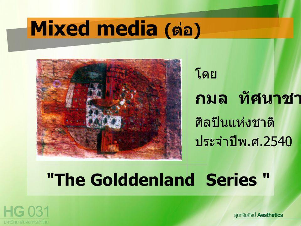 โดย Mixed media ( ต่อ ) The Golddenland Series ศิลปินแห่งชาติ กมล ทัศนาชาลี ประจำปีพ. ศ.2540