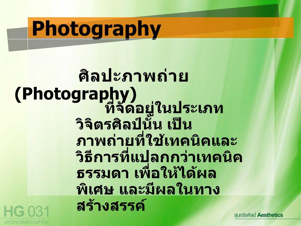 Photography ศิลปะภาพถ่าย (Photography) ที่จัดอยู่ในประเภท วิจิตรศิลป์นั้น เป็น ภาพถ่ายที่ใช้เทคนิคและ วิธีการที่แปลกกว่าเทคนิค ธรรมดา เพื่อให้ได้ผล พิเศษ และมีผลในทาง สร้างสรรค์