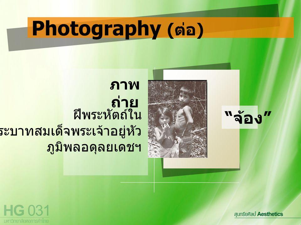 ภาพ ถ่าย Photography ( ต่อ ) จ้อง ฝีพระหัตถ์ใน พระบาทสมเด็จพระเจ้าอยู่หัว ภูมิพลอดุลยเดชฯ