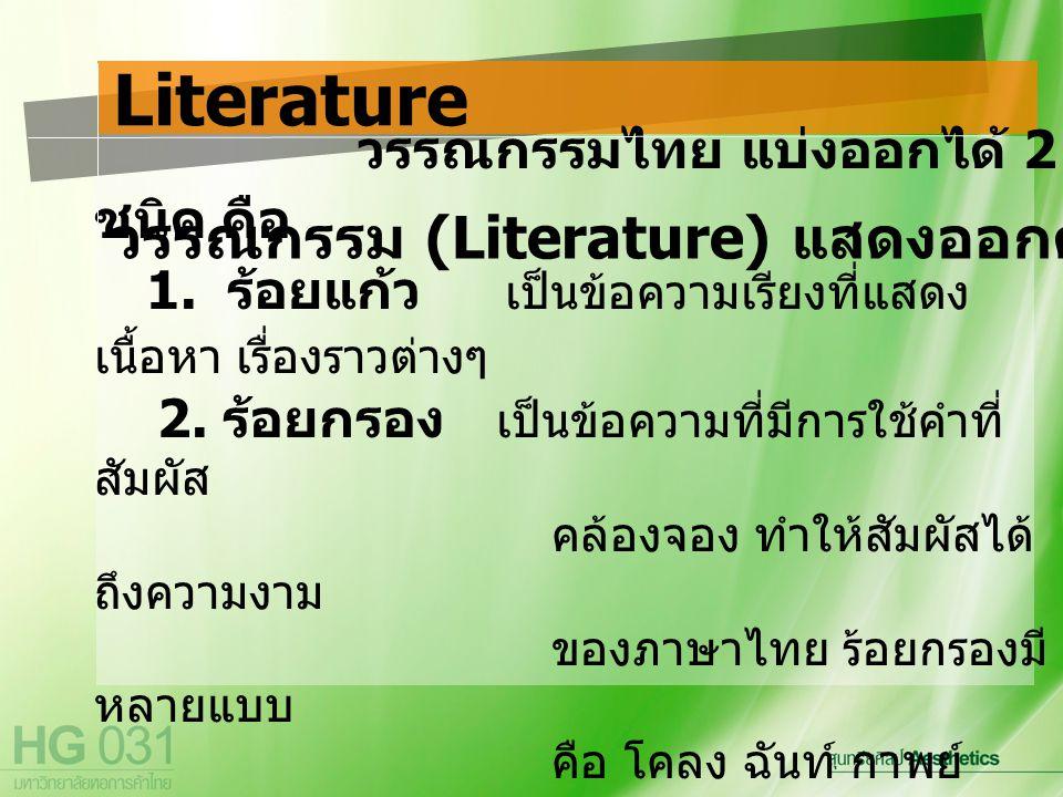 Literature วรรณกรรมไทย แบ่งออกได้ 2 ชนิด คือ 1.