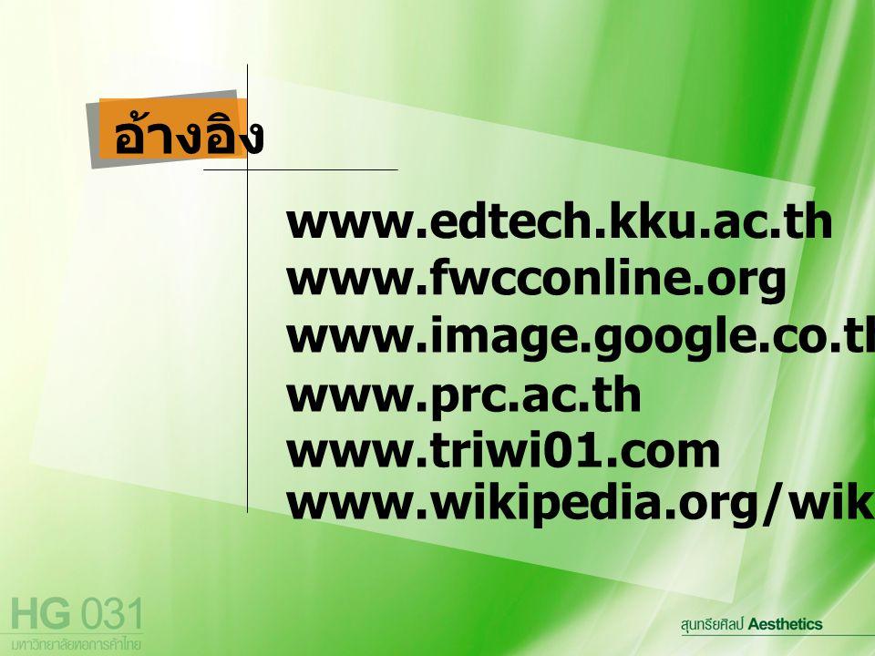 อ้างอิง www.edtech.kku.ac.th www.fwcconline.org www.image.google.co.th www.prc.ac.th www.triwi01.com www.wikipedia.org/wiki/ ศิลปะ