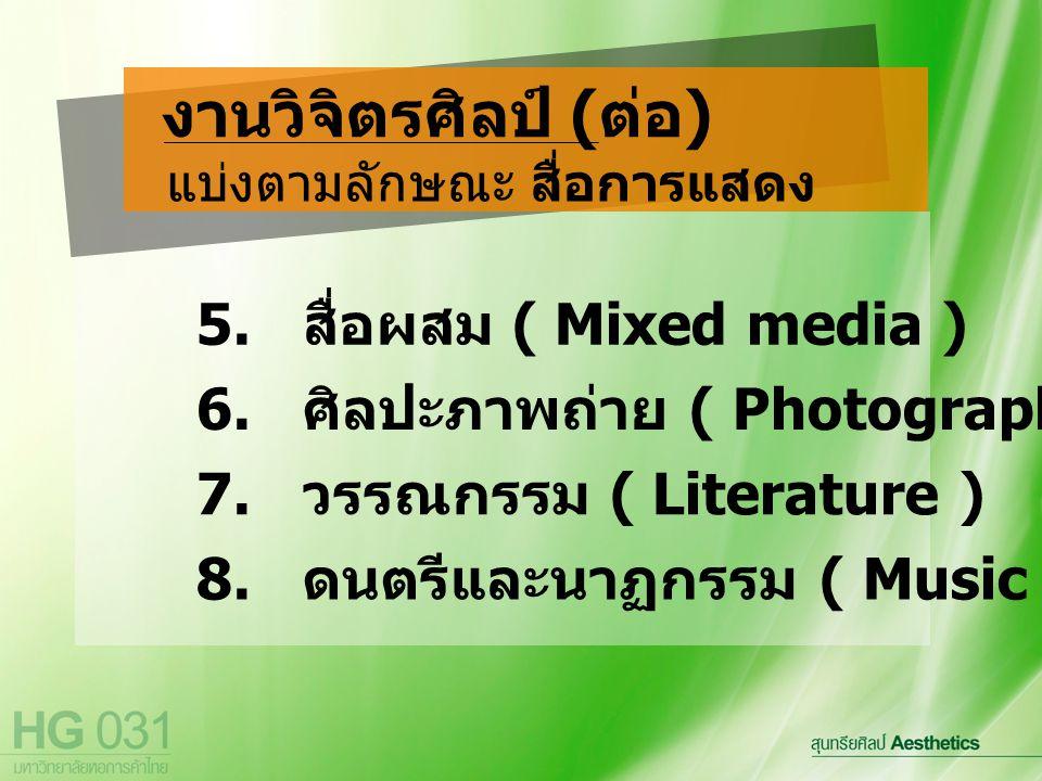 5.สื่อผสม ( Mixed media ) 6. ศิลปะภาพถ่าย ( Photography) 7.