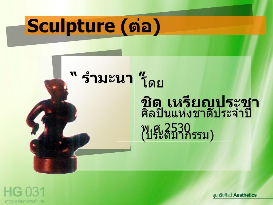 ศิลปินแห่งชาติประจำปี พ. ศ.2530 รำมะนา Sculpture ( ต่อ ) ชิต เหรียญประชา ( ประติมากรรม ) โดย
