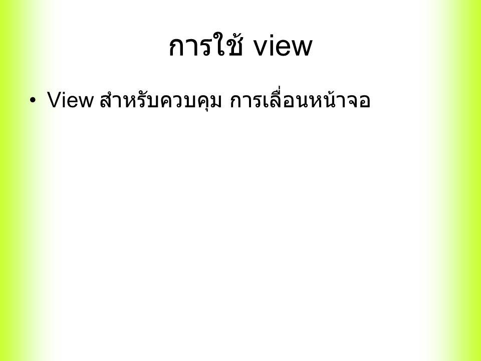 การใช้ view View สำหรับควบคุม การเลื่อนหน้าจอ