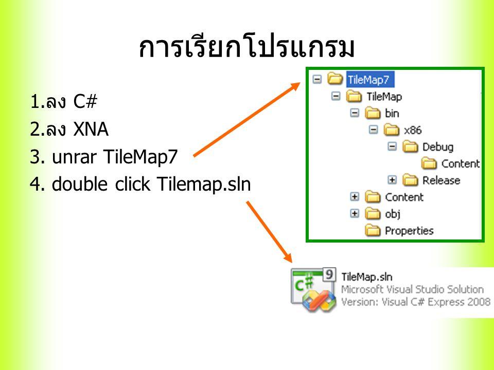 การเรียกโปรแกรม 1.ลง C# 2.ลง XNA 3. unrar TileMap7 4. double click Tilemap.sln