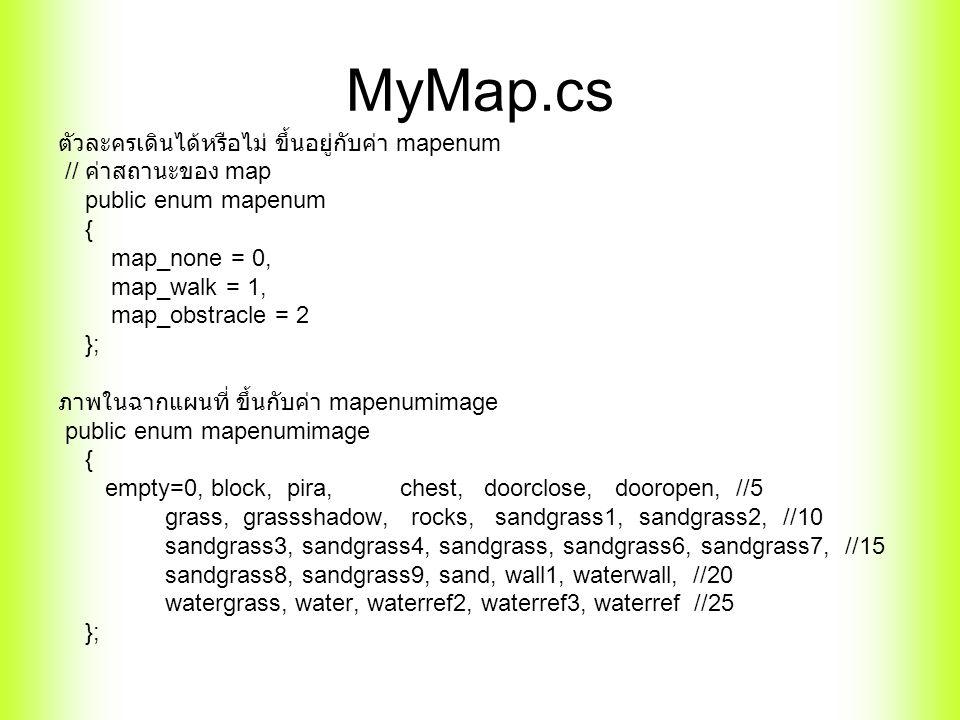 MyMap.cs ตัวละครเดินได้หรือไม่ ขึ้นอยู่กับค่า mapenum // ค่าสถานะของ map public enum mapenum { map_none = 0, map_walk = 1, map_obstracle = 2 }; ภาพในฉ