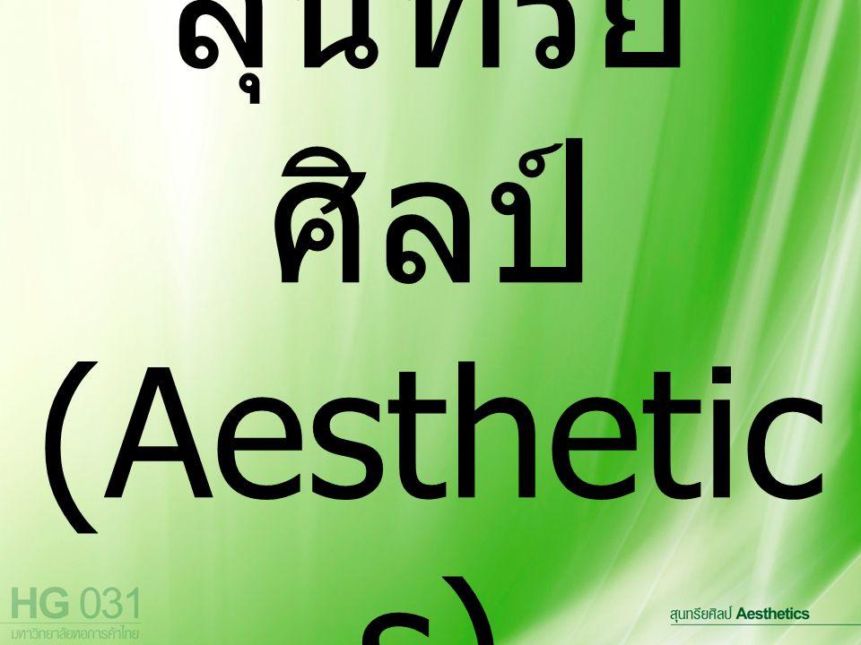 สุนทรีย ศิลป์ (Aesthetic s)