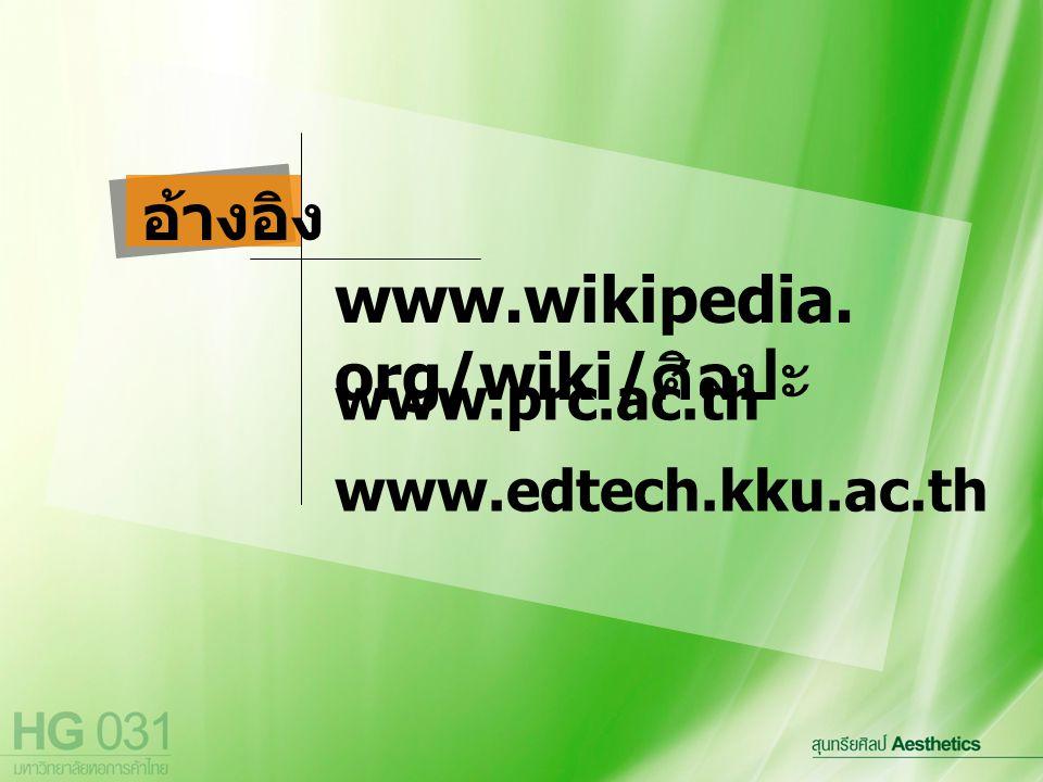 www.wikipedia. org/wiki/ ศิลปะ อ้างอิง www.edtech.kku.ac.th www.prc.ac.th