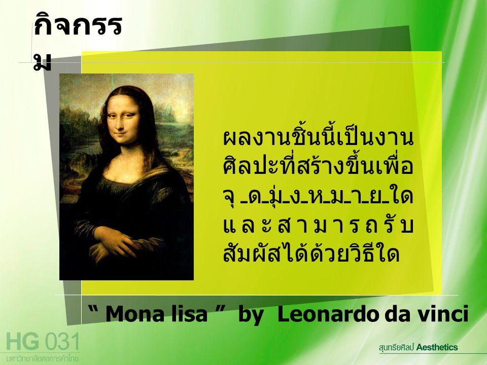"""ผลงานชิ้นนี้เป็นงาน ศิลปะที่สร้างขึ้นเพื่อ จุดมุ่งหมายใด และสามารถรับ สัมผัสได้ด้วยวิธีใด """" Mona lisa """" by Leonardo da vinci กิจกรร ม"""